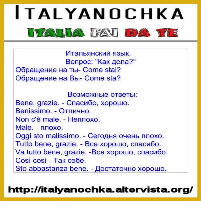 Итальянский язык тема знакомство с людьми