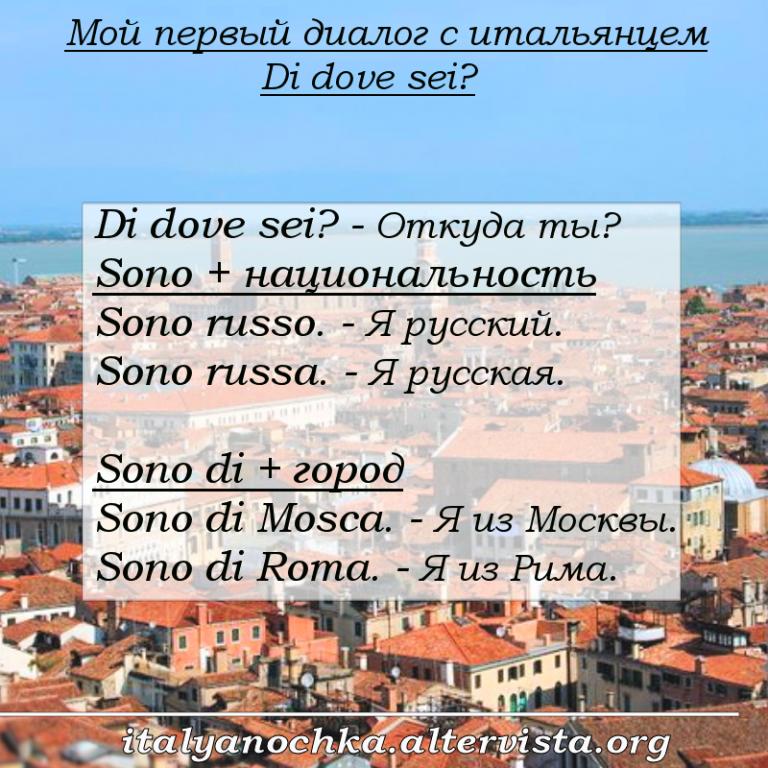 при на языке итальянском знакомстве диалог